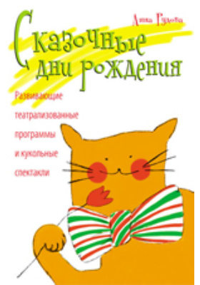 Сказочные дни рождения. Развивающие театрализованные программы и кукольные спектакли-сказки: научно-популярное издание