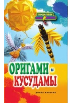Оригами и кусудамы: практическое пособие