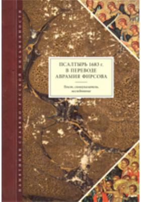 Псалтырь 1683 г. В переводе Аврамия Фирсова