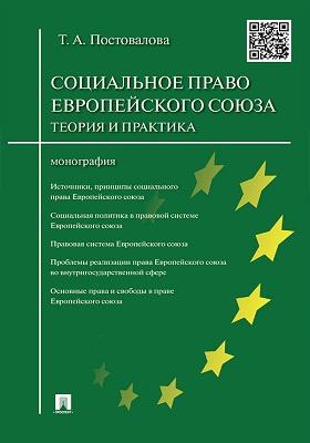 Cоциальное право Европейского союза : теория и практика: монография