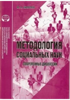 Методология социальных наук (современные дискуссии) : аналитический обзор