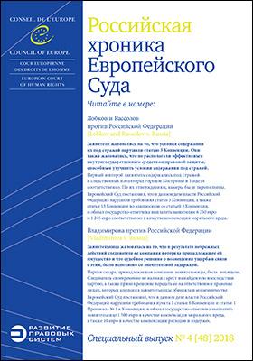 Российская хроника Европейского Суда: журнал. 2018. № 4 (48)
