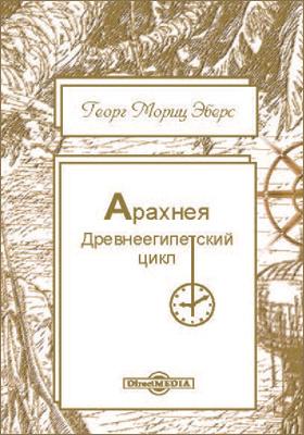 Арахнея : Древнеегипетский цикл: художественная литература