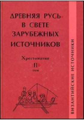 Древняя Русь в свете зарубежных источников. Т. 2. Византийские источни...