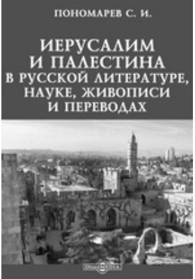 Иерусалим и Палестина в русской литературе, науке, живописи и переводах