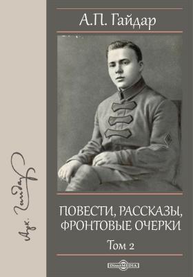 Повести, рассказы, фронтовые очерки: художественная литература. Т. 2