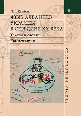 Язык албанцев Украины в середине XX века : тексты и словарь. Комментарии: монография