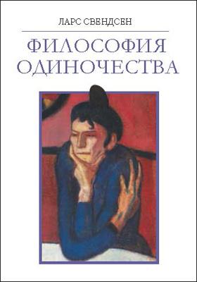 Философия одиночества