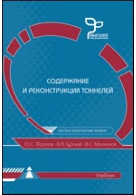 Содержание и реконструкция тоннелей: учебник