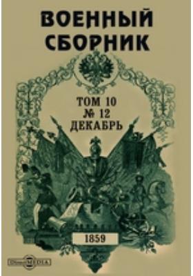 Военный сборник: журнал. 1859. Т. 10, № 12, Декабрь