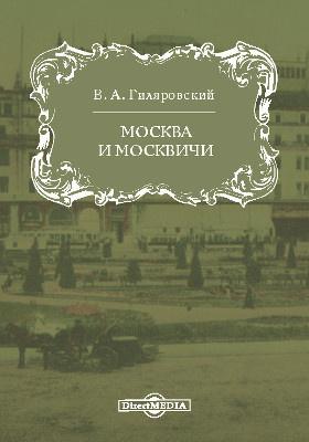 Москва и москвичи: художественная литература