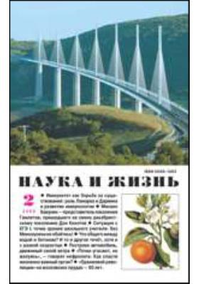 Наука и жизнь: ежемесячный научно-популярный журнал. 2009. № 2