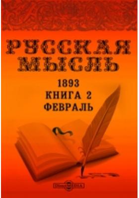 Русская мысль: журнал. 1893. Книга 2, Февраль
