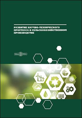 Развитие научно-технического прогресса в сельскохозяйственном производстве