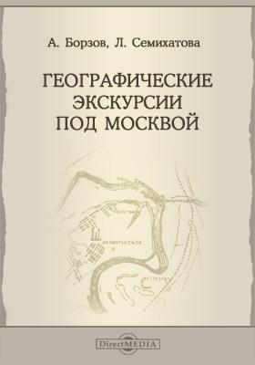 Географические экскурсии под Москвой : методическое пособие для учителей