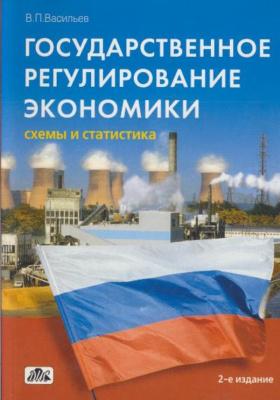 Государственное регулирование экономики (схемы и статистика) : Учебно-методическое пособие. 2-е издание, переработанное и дополненное