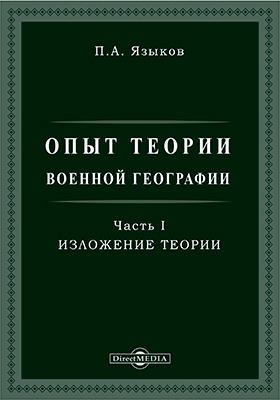 Опыт теории военной географии, Ч. 1. Изложение теории