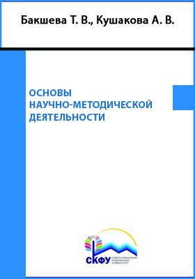 Основы научно-методической деятельности: учебное пособие