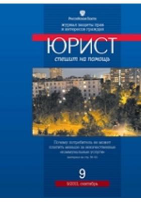 Юрист спешит на помощь: журнал. 2013. № 9
