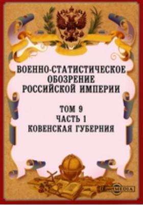 Военно-статистическое обозрение Российской Империи. Т. 9, Ч. 1. Ковенская губерния