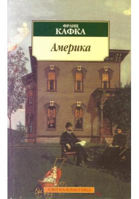 Америка : Роман