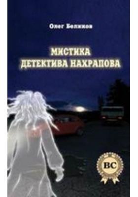 Мистика детектива Нахрапова: научно-популярное издание