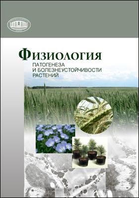 Физиология патогенеза и болезнеустойчивости растений: монография