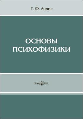Основы психофизики