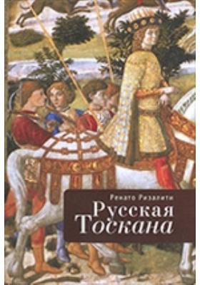 Русская Тоскана