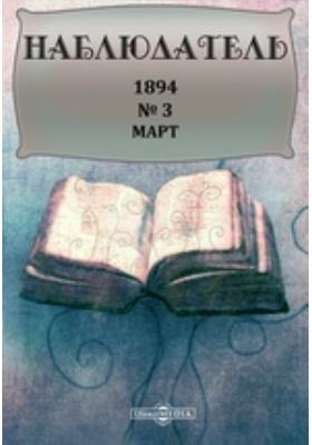 Наблюдатель. 1894. № 3, Март