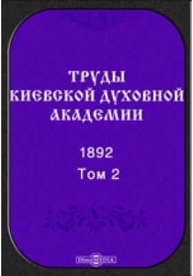 Труды Киевской духовной академии. 1892. Т. 2