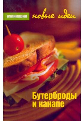 Бутерброды и канапе