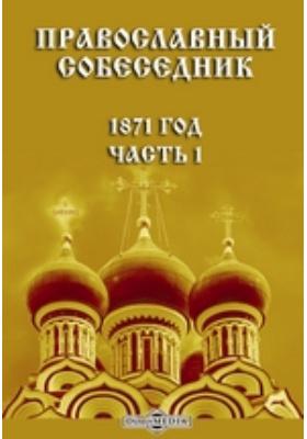 Православный собеседник: журнал. 1871, Ч. 1