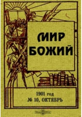 Мир Божий год. 1901. № 10, Октябрь