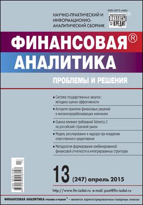 Финансовая аналитика = Financial analytics : проблемы и решения: журнал. 2015. № 13(247)