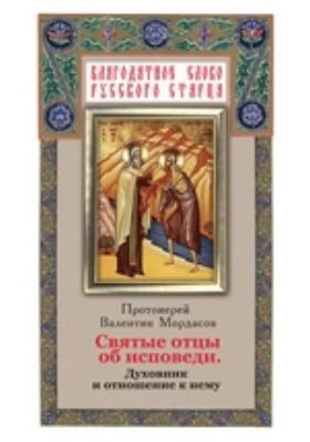 Святые отцы об исповеди. Духовник и отношение к нему: духовно-просветительское издание