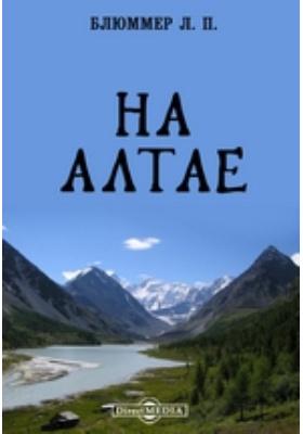 На Алтае: художественная литература