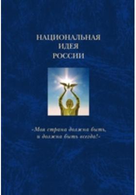 Национальная идея России: коллективная монография. В 6 т. Т. 1