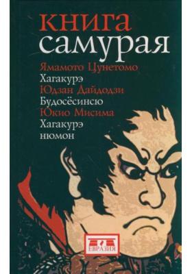 Книга Самурая : Будосёсинсю. Хагакурэ. Хагакурэ Нюмон
