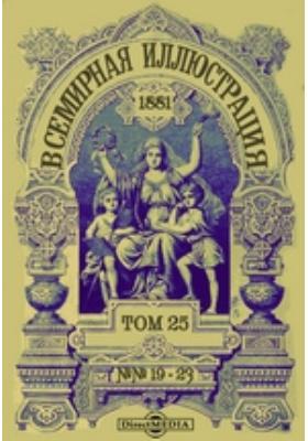 Всемирная иллюстрация: журнал. 1881. Т. 25, №№ 19-23