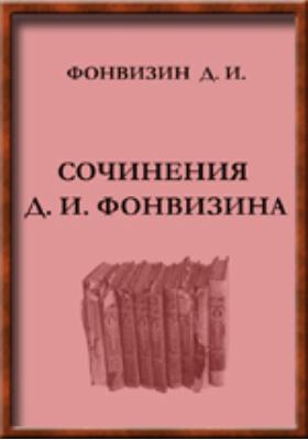 Сочинения Д. И. Фонвизина: публицистика