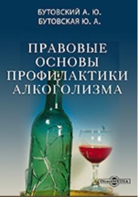 Правовые основы профилактики алкоголизма: учебно-методическое пособие