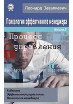 Психология эффективного менеджера. Гибкость. Эффективное управление. Психология менеджера. Книга 3. Процесс управления