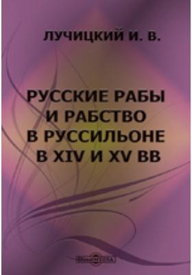 Русские рабы и рабство в Руссильоне в XIV и XV вв