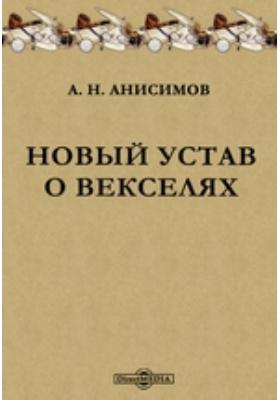 Новый устав о векселях