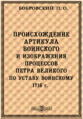 Происхождение артикула воинского и изображения процессов Петра Великого по Уставу воинскому 1716 г