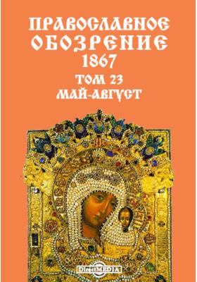 Православное обозрение: журнал. 1867. Т. 23, Май-август