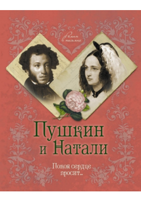 Пушкин и Натали. Покоя сердце просит.