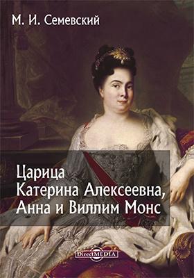 Царица Катерина Алексеевна, Анна и Виллим Монс: художественная литература