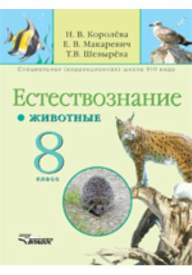 Естествознание. Животные. 8 класс. Учебник для специальных (коррекционных) образовательных учреждений VIII вида